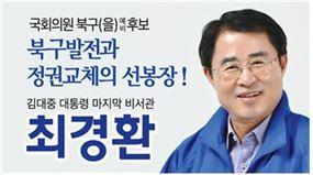 최경환 광주북구(을) 후보