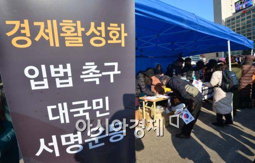 [포토]경제활성화 입법 촉구 대국민 서명운동