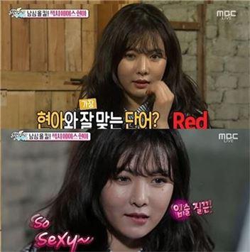 섹션 현아 / 사진=MBC '섹션TV연예통신'캡처