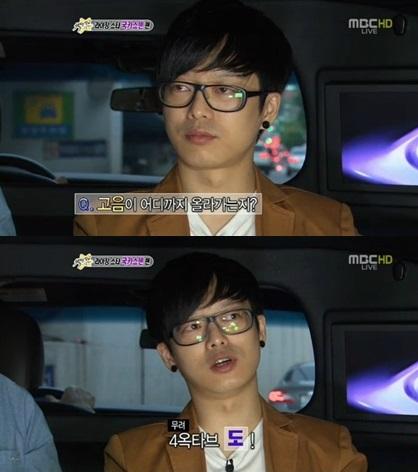 국카스텐 하현우. 사진=MBC '섹션TV 연예통신' 방송화면 캡처