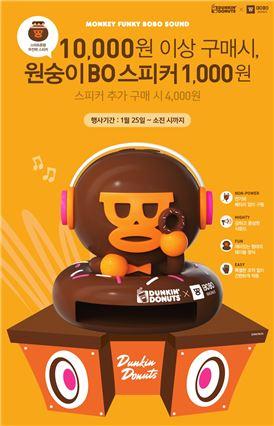 던킨도너츠, 1만원 이상 구매시 '몽키펑키 BOBO 사운드' 스피커 1000원