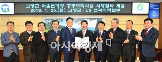 고창군(군수 박우정)과 한국토지주택공사가 마을연계형 공공주택사업의 원활한 추진과 상호협력을 위한 시행협약을 체결했다.