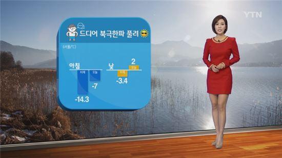 오늘 날씨. 사진=YTN 방송화면 캡처
