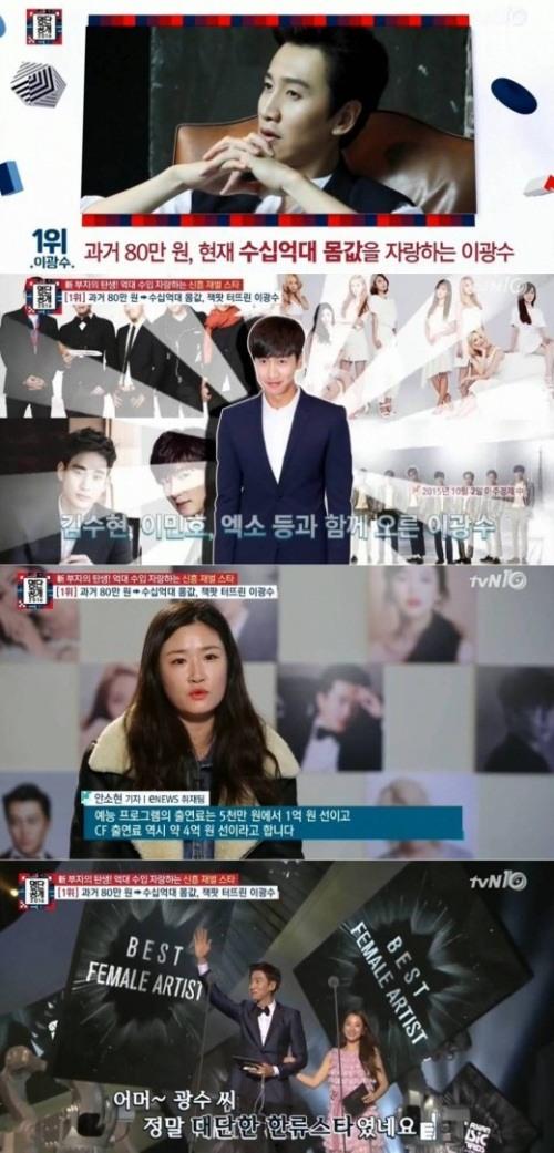 명단공개 이광수. 사진=tvN 화면 캡처.