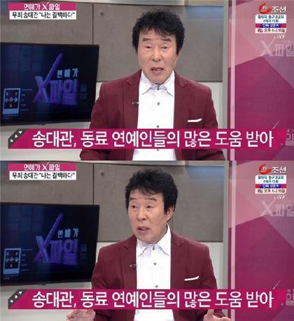 송대관 사기 혐의 벗게된 사연 고백. 사진=TV조선 방송화면 캡처