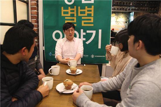 스타벅스, 청년 창업 지원…'창업 별별 이야기' 전국 규모로 확대