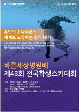 ▲바른세상병원배 스키대회 포스트.