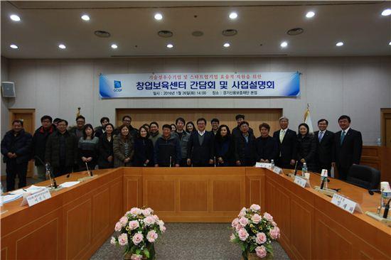 경기신보는 26일 본사에서 창업보육센터 간담회 및 설명회를 개최했다.