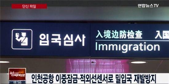 인천공항 밀입국 재발방지 사진=연합뉴스 TV 캡처