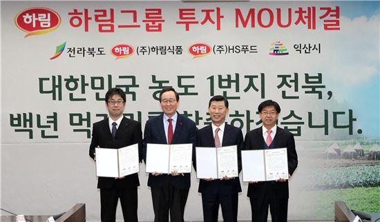 하림그룹, 전북 익산시와 1150억 규모 추가 투자협약 체결