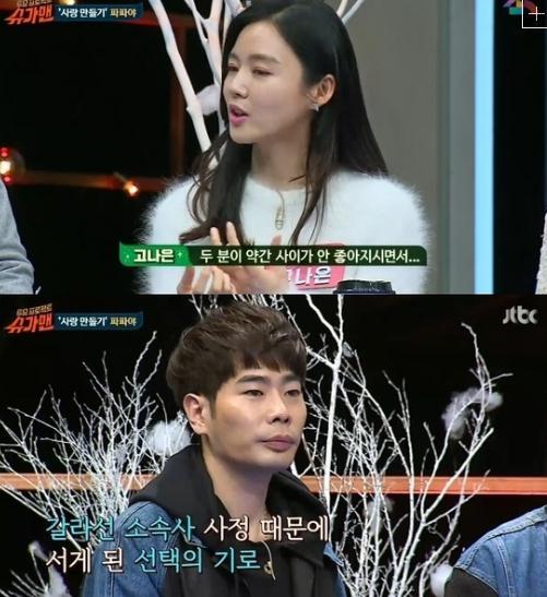 파파야 해체 이유를 설명 중인 고나은. 사진=JTBC '투유 프로젝트-슈가맨' 방송캡처