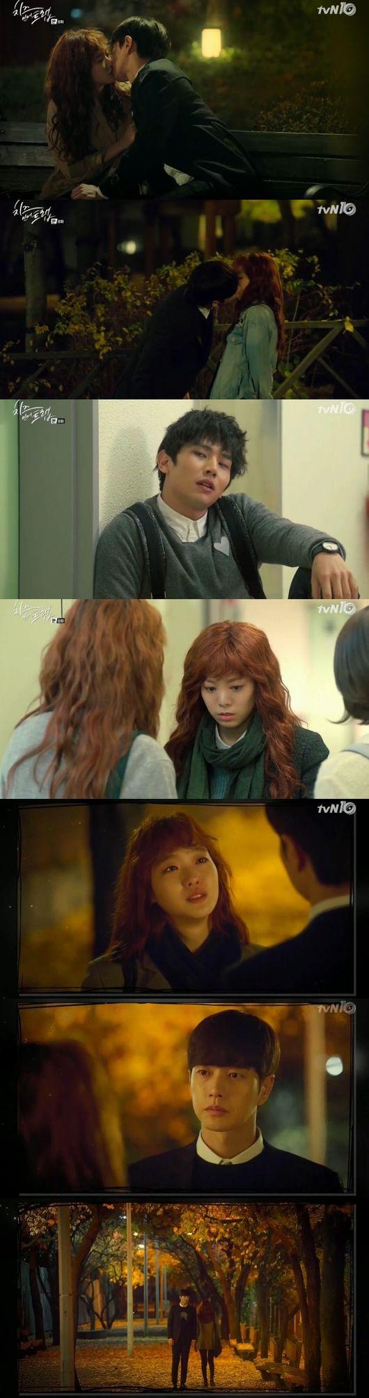 치인트 8회. 사진=tvN 화면 캡처.