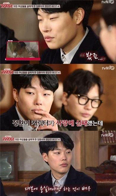 류준열. 사진=tvN '현장토크쇼 택시' 방송캡처