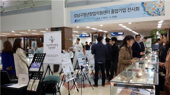 강남구 청년창업지원센터 졸업전시회
