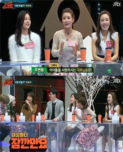 파파야. 사진=JTBC '투유 프로젝트-슈가맨' 방송캡처
