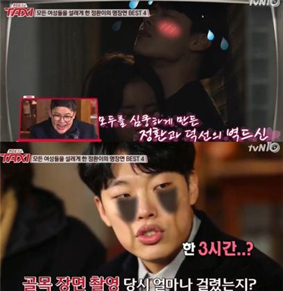 '택시' 류준열 /사진=tvN '현장토크쇼 택시'