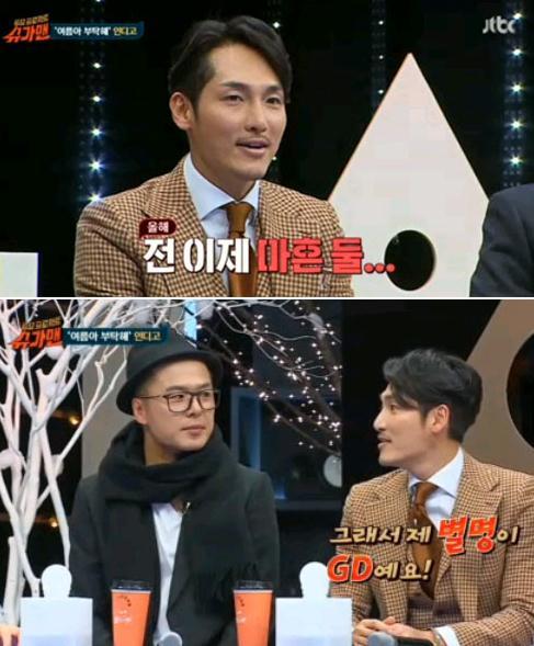 곽승남. 사진=JTBC '투유 프로젝트-슈가맨' 방송캡처
