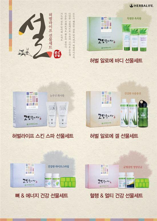 한국허벌라이프, 설날 특별 선물세트 출시