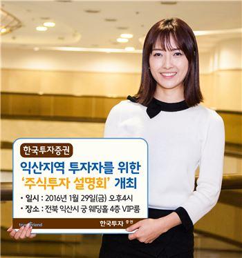한국투자증권, 익산지역 '주식투자 설명회' 개최