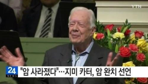 암 완치를 선언했던 지미 카터 미국 전 대통령. 사진=YTN 방송화면 캡처