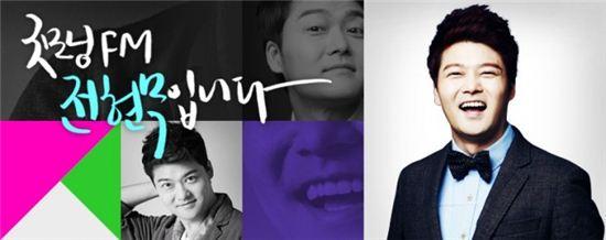 굿모닝FM 전현무. 사진=MBC 홈페이지 캡처.