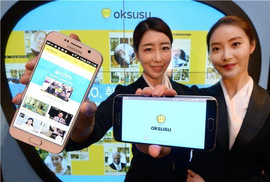 SK브로드밴드 도우미들이 '옥수수' 서비스를 소개하고 있다.(사진=SK브로드밴드)
