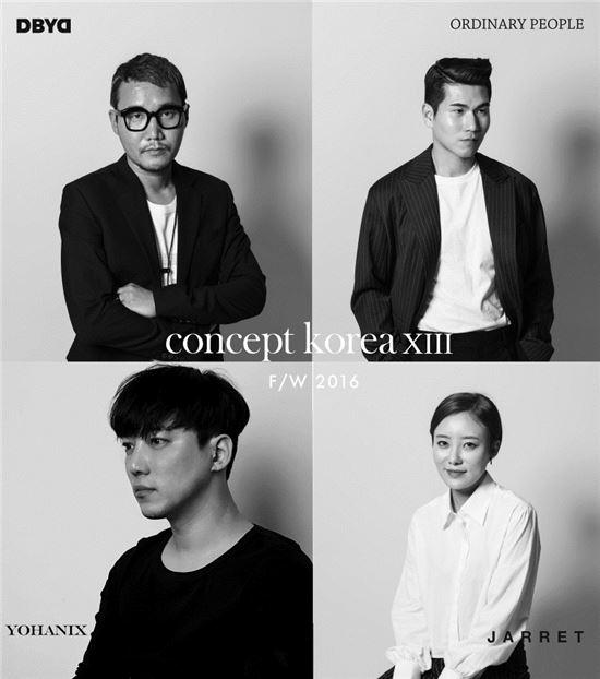 '컨셉코리아 F/W 2016' 참가 디자이너들