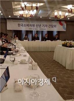 ▲한국소비자원은 27일 한국프레스센터 19층에서 신년 기자간담회를 열고 '2016년 중점 추진 사업계획'을 발표했다.