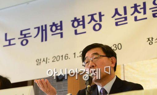 [포토]노동개혁 강조하는 이기권 장관