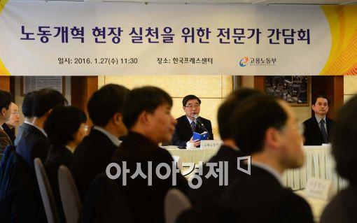 [포토]노동전문가들 만난 이기권 장관