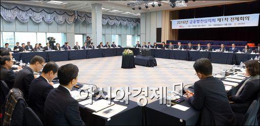 [포토]2016년도 금발심 첫 전체회의