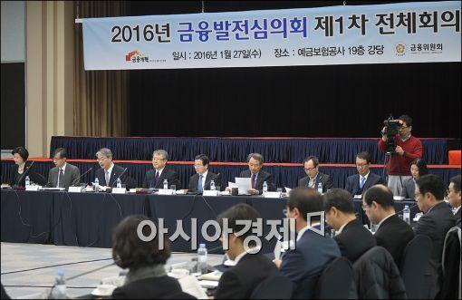 [포토]'2016년도 금융발전심의회 1차 전체회의'