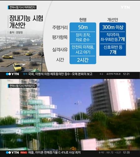 장내기능 시험 개선안. 사진=YTN 화면 캡처.