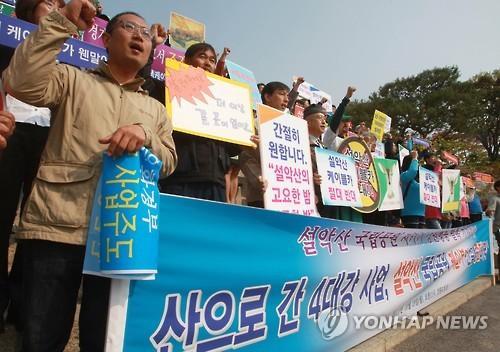 설악산오색케이블카 반대 집회. 사진=연합뉴스