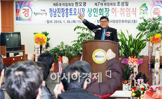 제7대 조성일 장흥 토요시장 상인회장이 취임사를 하면서 상인들과 함께 파이팅을 외치고 있다.