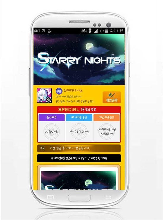 모비, 신작 슈팅게임 '스테리나이츠' 스페셜 쿠폰 추가
