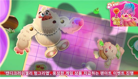 '캔디크러쉬젤리 헝그리앱', 게임 상품 지급하는 팬아트 이벤트 진행