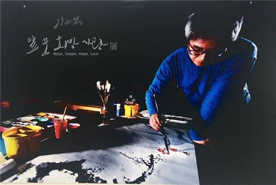 <강금복 화백 개인전 포스터>