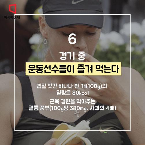 [카드뉴스]바나나에 대해 몰랐던 7가지 진실