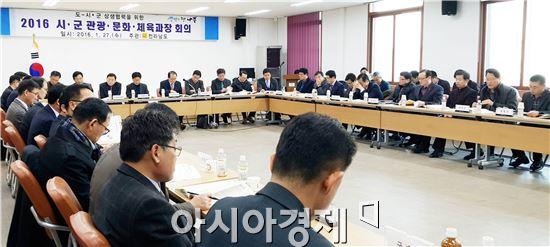 전라남도는 27일 나주시다문화가족지원센터에서 도-시군 관광·문화·체육과장 등 80여 명이 참석한 가운데 올해 업무 추진계획을 공유하는 회의를 개최했다.