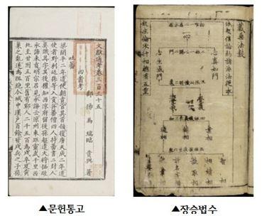 서울대, 조선시대 고서(古書) 190점 특별전시