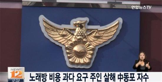 노래방 주인 살해 사진=연합뉴스TV 캡처