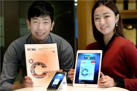 현대모비스 홍보모델들이 36년 전통의 사보와 새로 출시한 전용 앱을 소개하면서 활짝 웃고 있다.