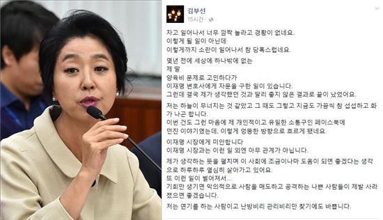 사진=아시아경제DB, 김부선 페이스북