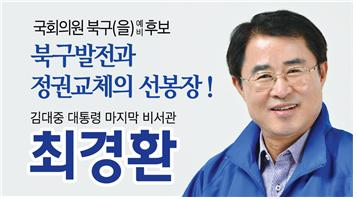 최경환 광주 북구(을) 후보