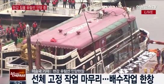 유람선 침몰 코코몽호 배수작업 사진=연합뉴스 TV 캡처