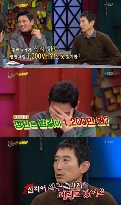 황정민, 김원해. 사진=KBS2 '해피투게더3' 방송캡처