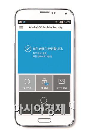 안랩, 악성코드·개인정보 보호 강화한 'V3 모바일 시큐리티' 출시