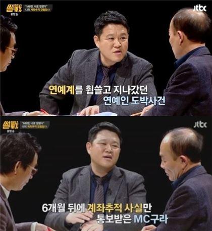 썰전 김구라 /사진= JTBC '썰전'캡처