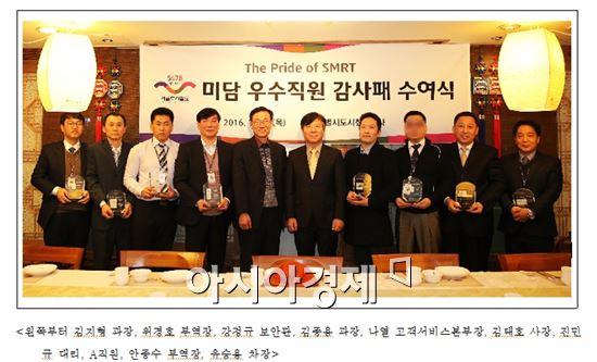 서울도시철도공사의 영웅들